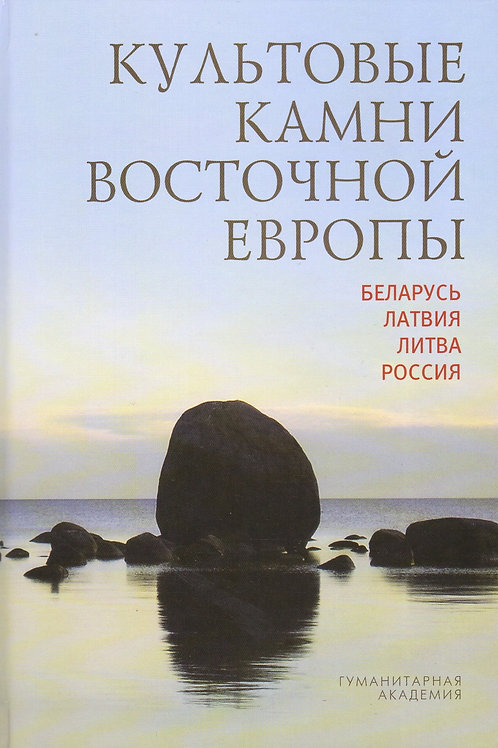 «Культовые камни Восточной Европы: Беларусь, Латвия, Литва, Россия»