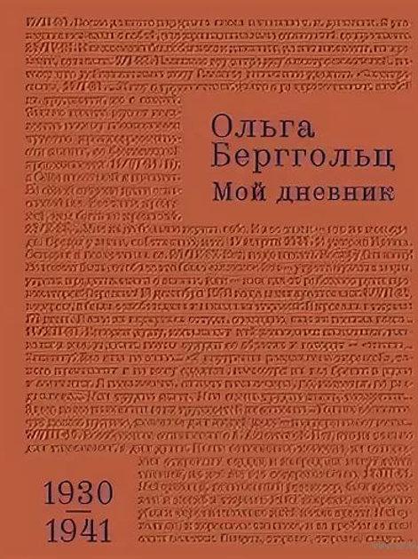 Ольга Берггольц «Мой дневник. Том 2: 1930–1941»