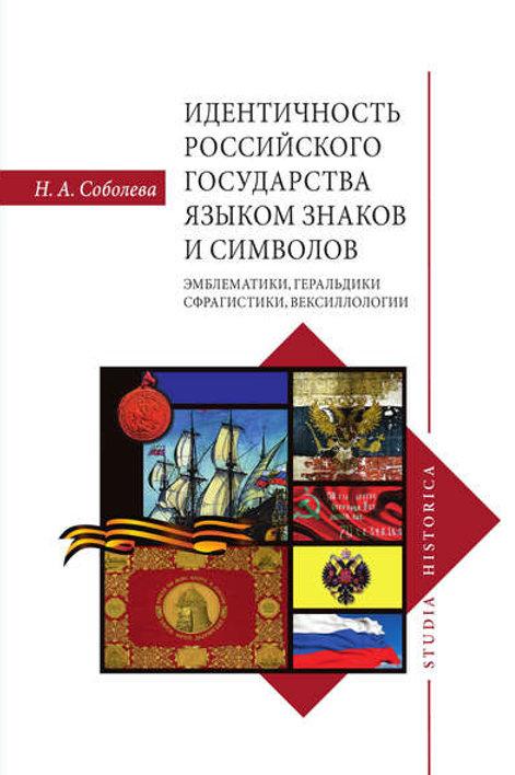 Надежда Соболева «Идентичность Российского государства языком знаков и символов»