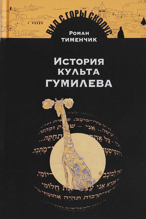 Роман Тименчик «История культа Гумилёва»