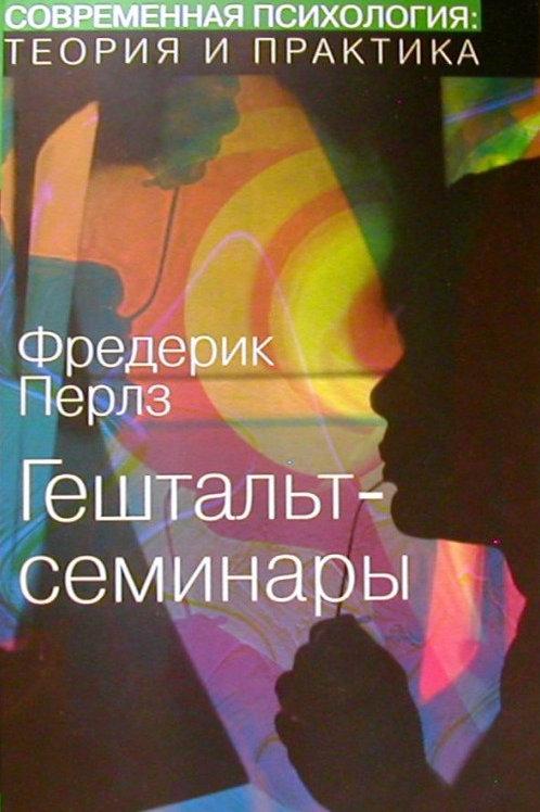 Фредерик Перлз «Гештальт-семинары»