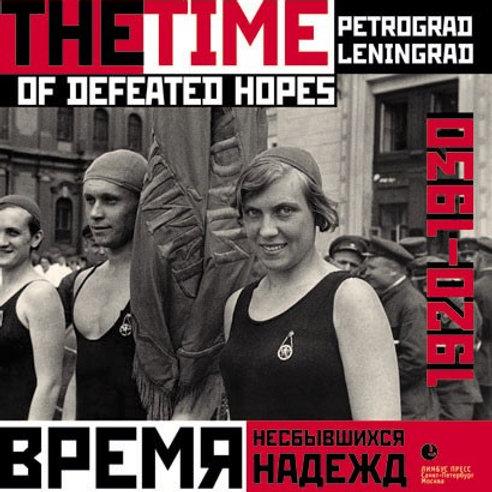 «Время несбывшихся надежд. Петроград-Ленинград. 1920-1930»