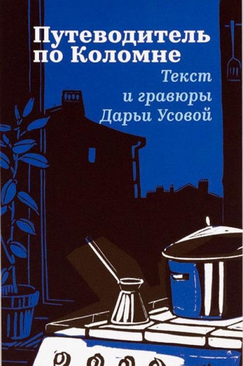 Дарья Усова «Путеводитель по Коломне»