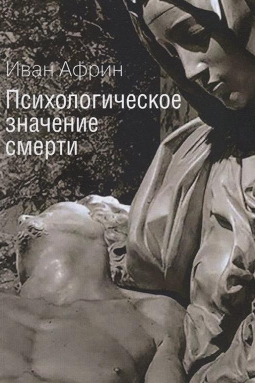 Иван Африн «Психологическое значение смерти»