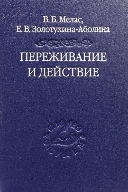 Вячеслав Мелас, Елена Золотухина-Аболина «Переживание и действие»