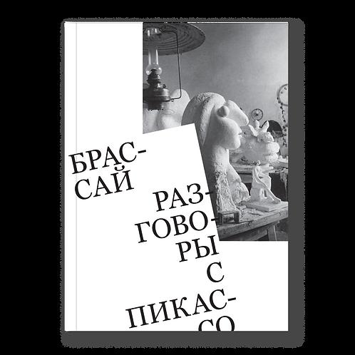 Брассай «Разговоры с Пикассо»
