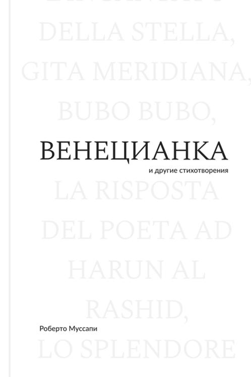 Роберто Муссапи «Венецианка и другие стихотворения»