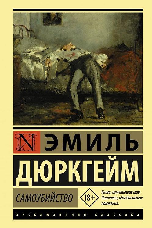 Эмиль Дюркгейм «Самоубийство»