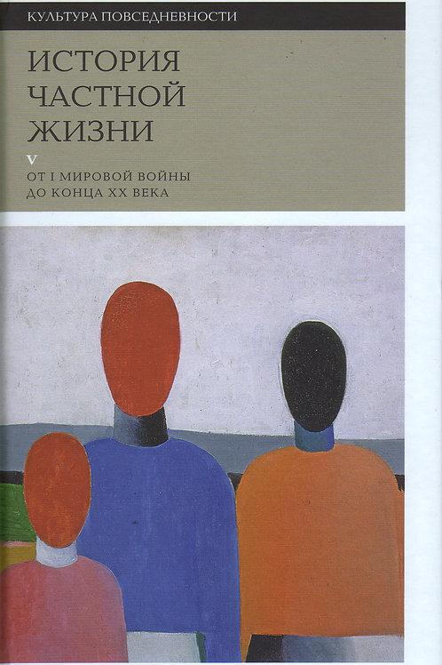 Ф. Арьес, Ж. Дюби «История частной жизни. Том 5»