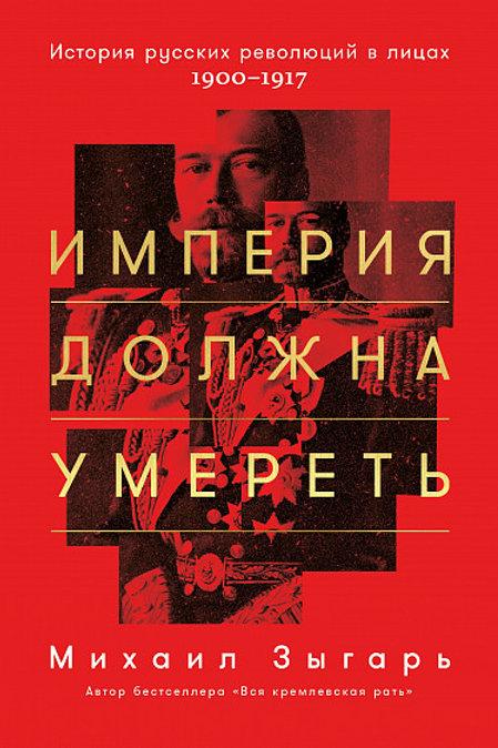Михаил Зыгарь «Империя должна умереть»