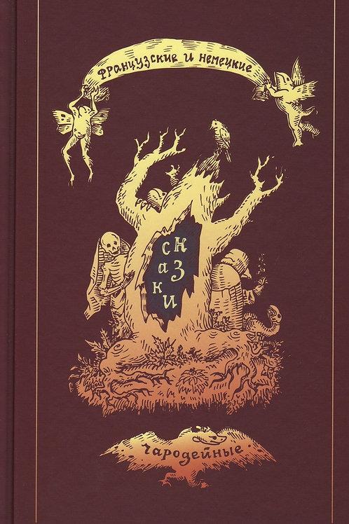 «Французские и немецкие чародейные сказки в переводах И. Г. Гурьянова»