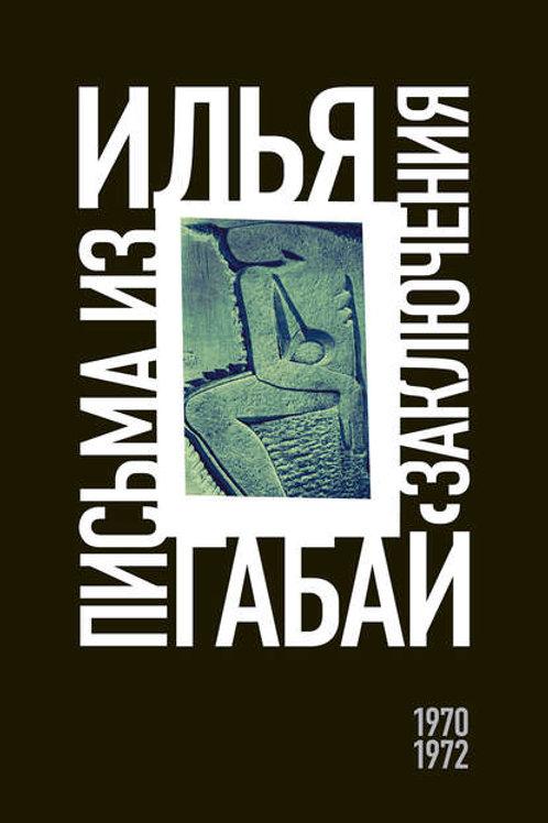 Илья Габай «Письма из заключения (1970—1972)»