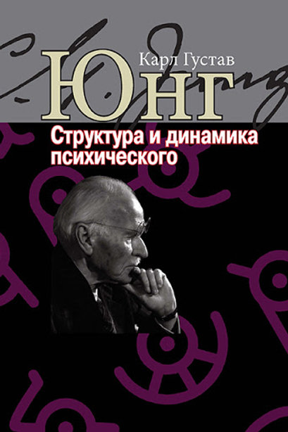 Карл Густав Юнг «Структура и динамика психического»