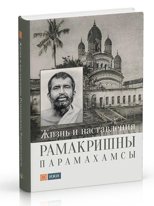«Жизнь и наставления Рамакришны Парамахамсы»