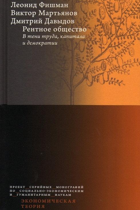 Леонид Фишман, Виктор Мартьянов, Дмитрий Давыдов «Рентное общество»