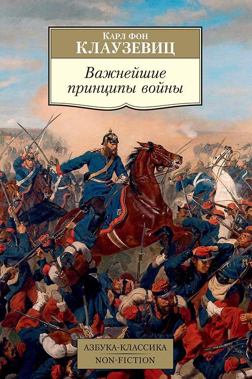 Карл фон Клаузевиц «Важнейшие принципы войны»