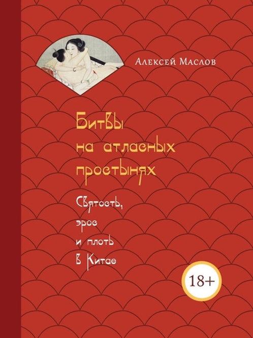 Алексей Маслов «Битвы на атласных простынях. Святость, эрос и плоть в Китае»