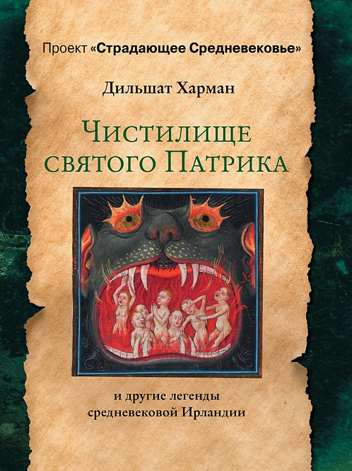 Дильшат Харман «Чистилище святого Патрика»