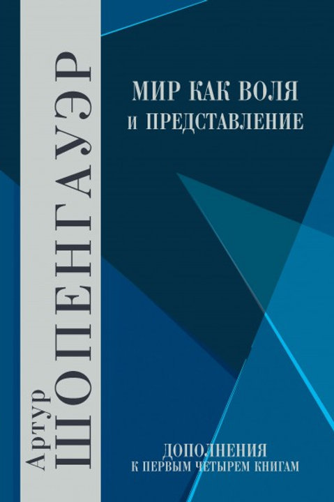 Артур Шопенгауэр «Мир как воля и представление. Том II»