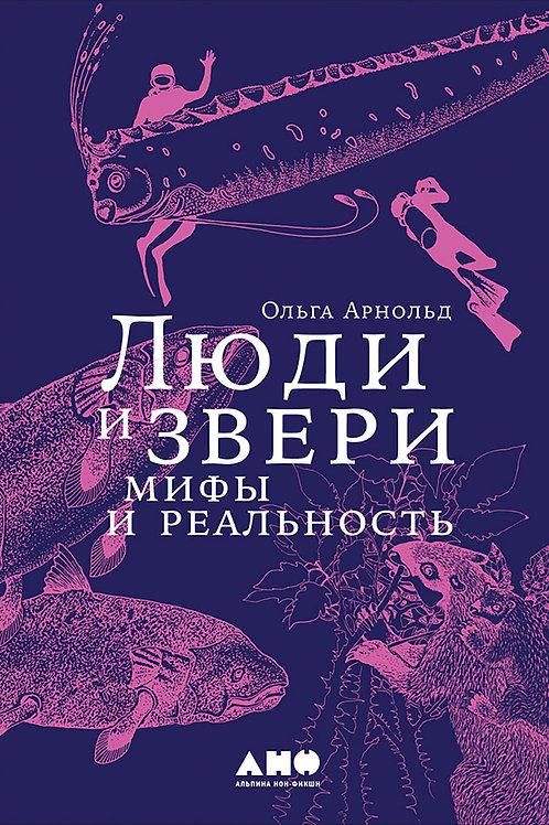 Ольга Арнольд «Люди и звери. Мифы и реальность»