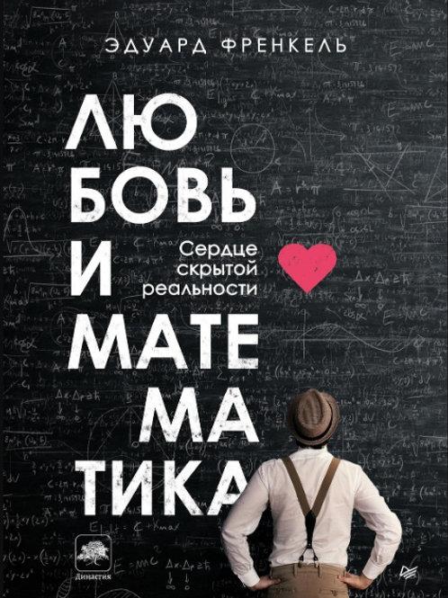 Эдуард Френкель «Любовь и математика. Сердце скрытой реальности»