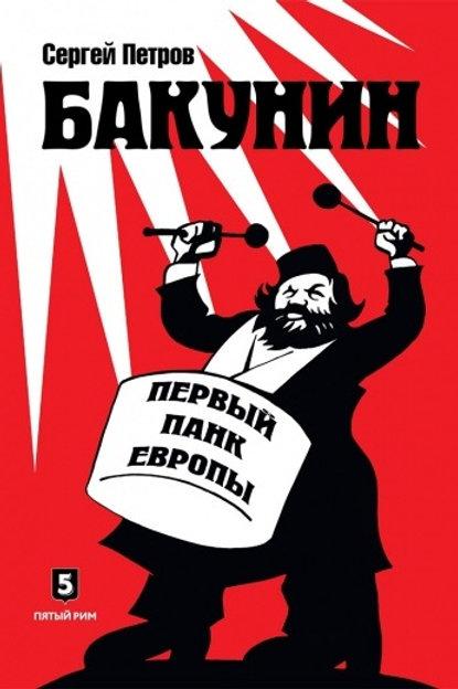Сергей Петров «Бакунин. Первый панк Европы»
