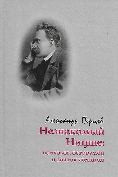 Александр Перцев «Незнакомый Ницше: Психолог, остроумец и знаток женщин»