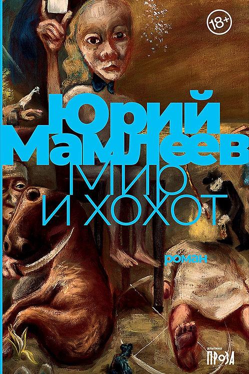 Юрий Мамлеев «Мир и хохот»