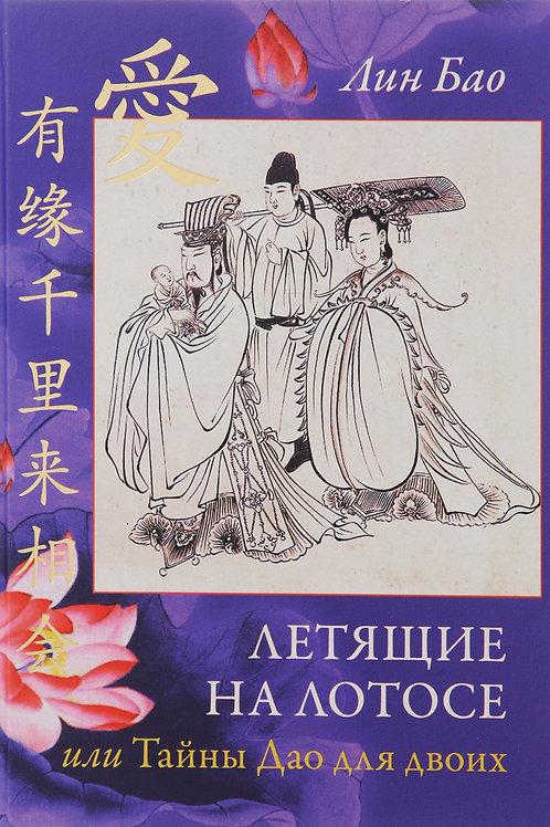 Лин Бао «Летящие на лотосе, или Тайны Дао для двоих»