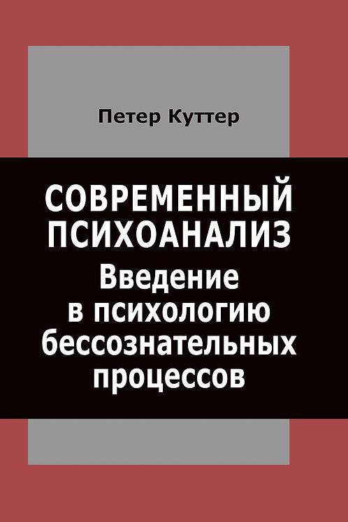 Петер Куттер «Современный психоанализ»