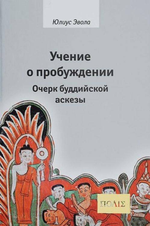 Юлиус Эвола «Учение о пробуждении. Очерк буддийской аскезы»