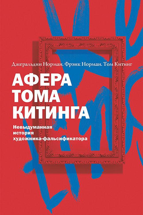 Джеральдина Норман, Фрэнк Норман, Том Китинг «Афера Тома Китинга»