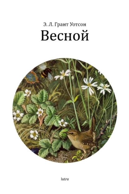 Эллиот Лавгуд Грант Уотсон «Весной»