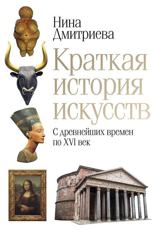 Нина Дмитриева «Краткая история искусств»