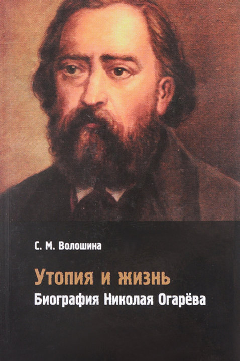 Светлана Волошина «Утопия и жизнь. Биография Николая Огарёва»