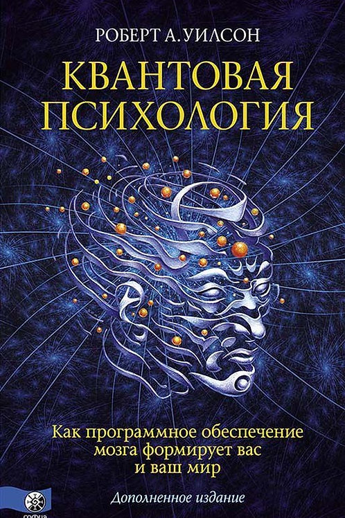 Роберт Антон Уилсон «Квантовая психология»