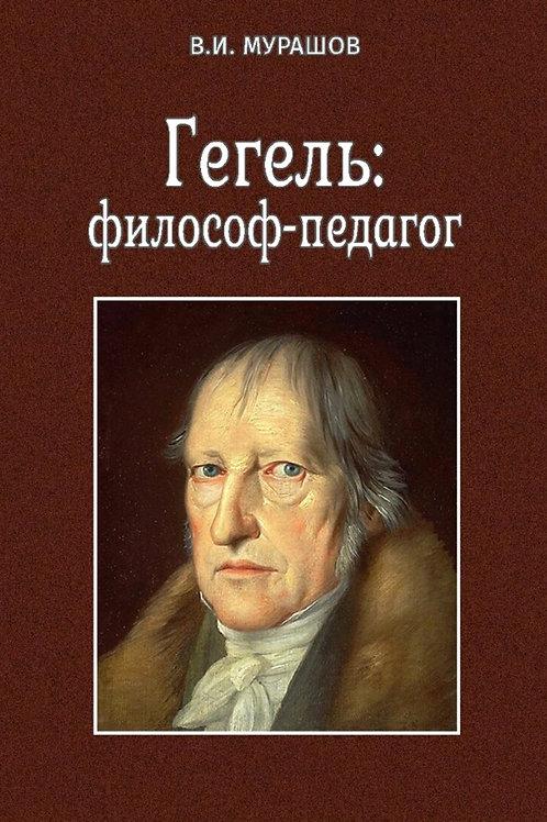 Валерий Мурашов «Гегель: философ-педагог»