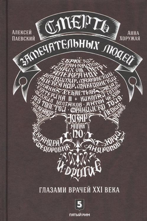 А. Паевский, А. Хоружая «Смерть замечательных людей. Глазами врачей ХХI века»