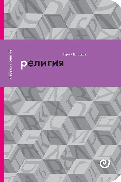 Сергей Штырков «Религия, или Узы благочестия»