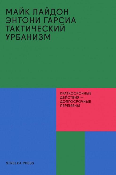 Майкл Лайдон, Энтони Гарсия «Тактический урбанизм»
