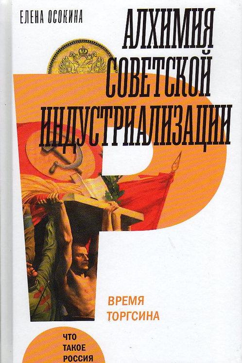 Елена Осокина «Алхимия советской индустриализации. Время Торгсина»