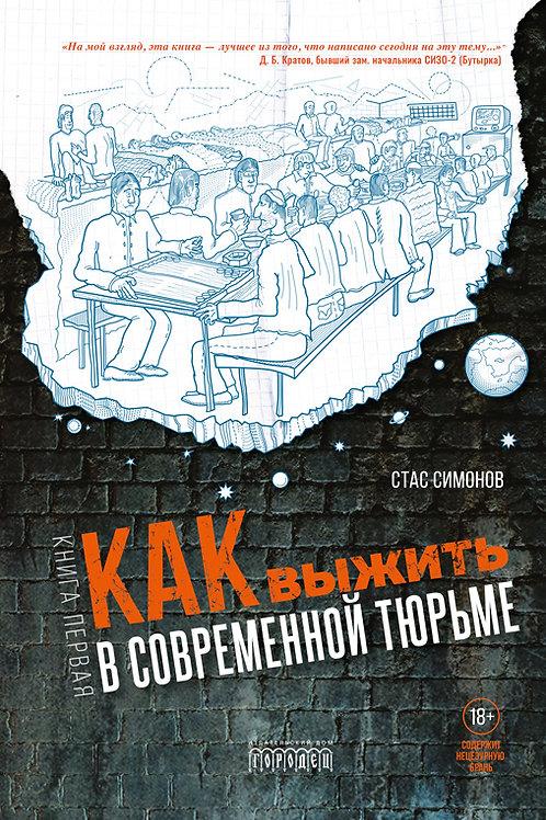 Стас Симонов «Как выжить в современной тюрьме. Книга перва»