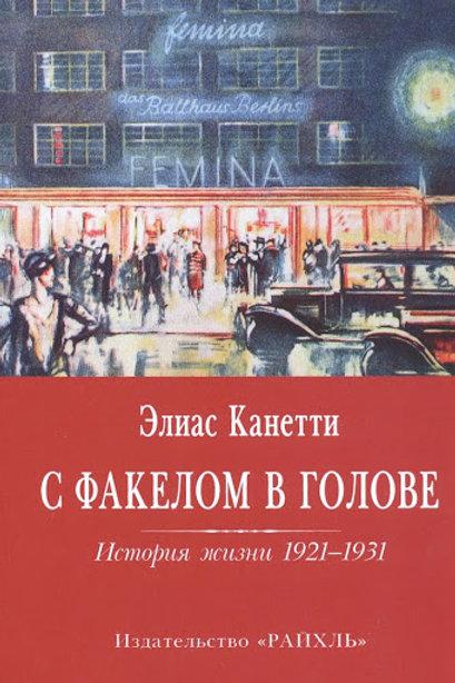 Элиас Канетти «С факелом в голове. История жизни 1921-1931»