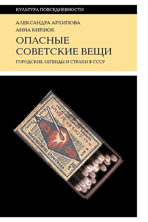 Александра Архипова, Анна Кирзюк «Опасные советские вещи»