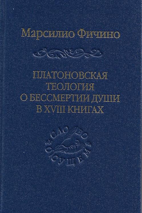 Марсилио Фичино «Платоновская теология о бессмертии души в XVIII книгах»