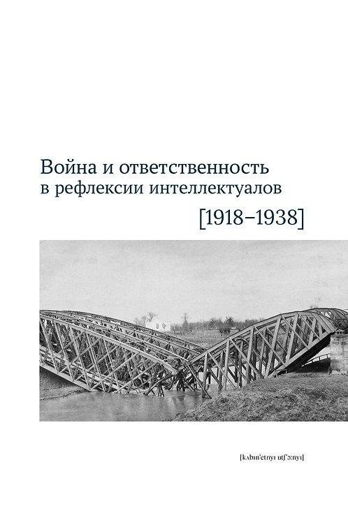 «Война и ответственность в рефлексии интеллектуалов (1918–1938)»