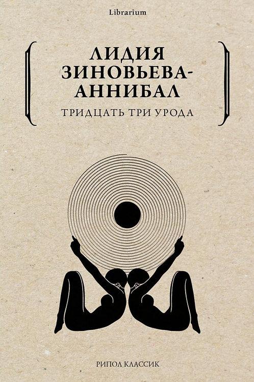 Лидия Зиновьева-Аннибал «Тридцать три урода»