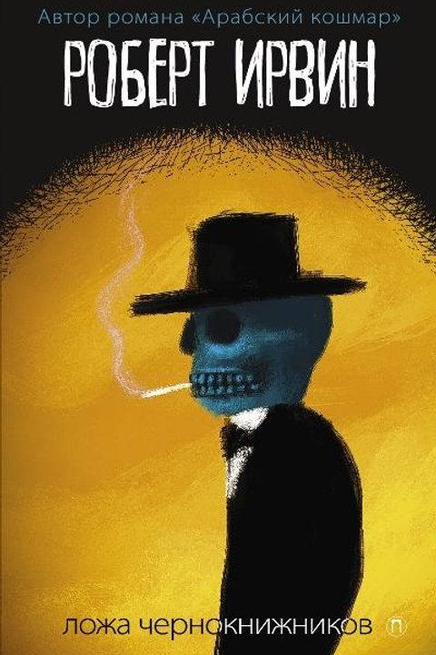 Роберт Ирвин «Ложа чернокнижников»