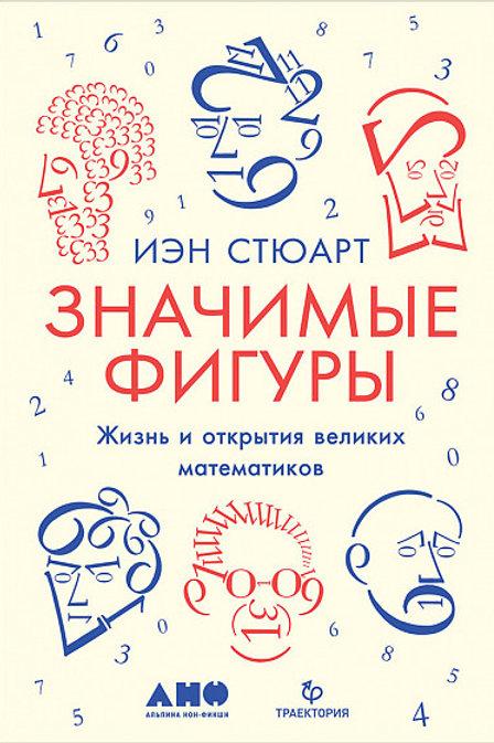 Иэн Стюарт «Значимые фигуры: жизнь и открытия великих математиков»
