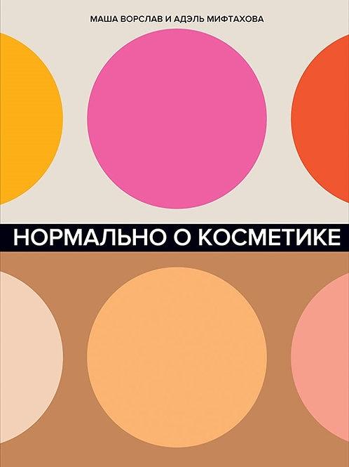 Маша Ворслав, Адэль Мифтахова «Нормально о косметике»